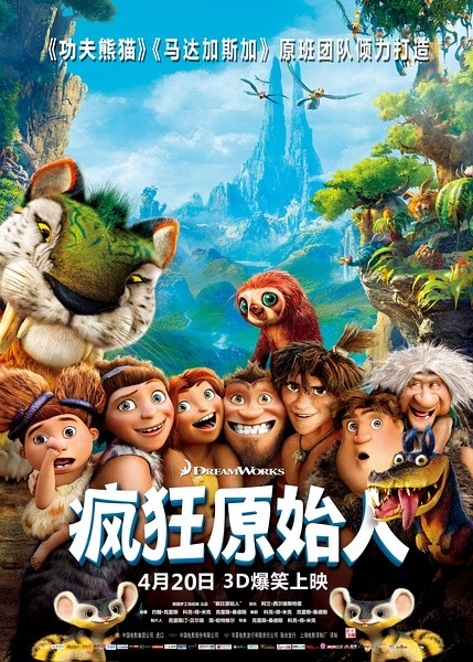 The Croods 疯狂原始人