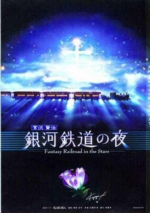 銀河鉄道の夜 -Fantasy Railroad in the Stars- 银河铁道之夜