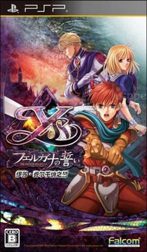 Ys -フェルガナの誓い- 伊苏:菲尔迦纳的誓约