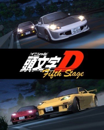頭文字D Fifth Stage 头文字D Fifth Stage