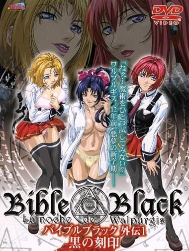 肉片-黑暗圣经(黑魔术学园)Bible Black 外伝 | acg资源 里番网
