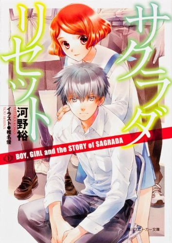 サクラダリセット7 BOY, GIRL and the STORY of SAGRADA