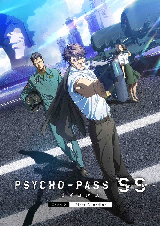 PSYCHO-PASS サイコパス Sinners of the System Case.2 First Guardian 心理测量者 Sinners of the System Case.2 First Guardian