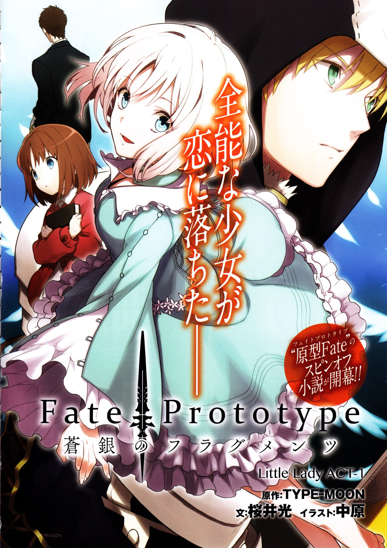 Fate/Prototype 蒼銀のフラグメンツ Fate/Prototype 苍银的碎片