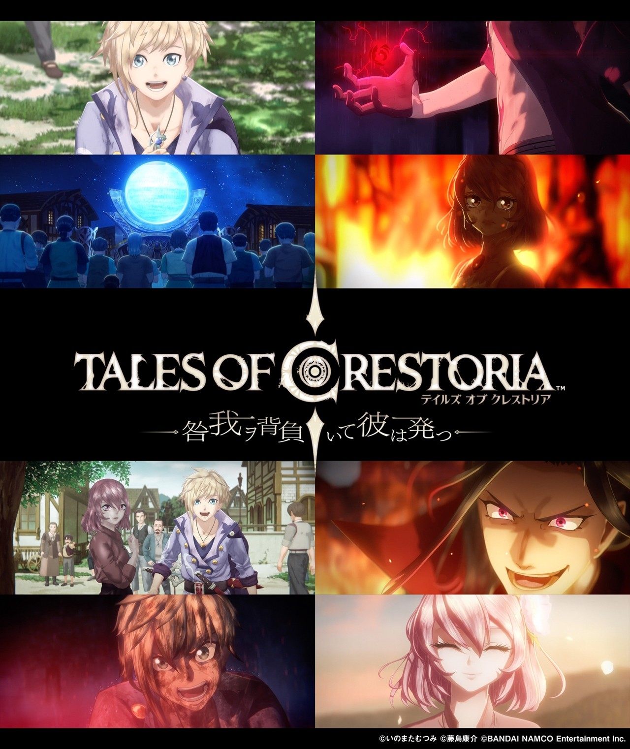 TALES OF CRESTORIA ーTHE WAKE OF SINー