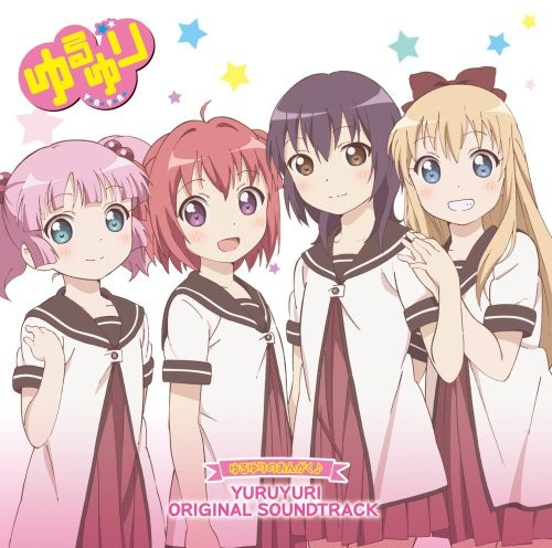 ゆるゆりのおんがく♪ YURUYURI ORIGINAL SOUNDTRACK