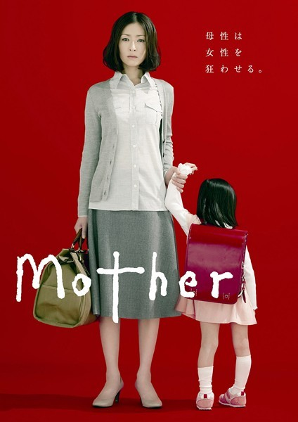 Mother 母亲