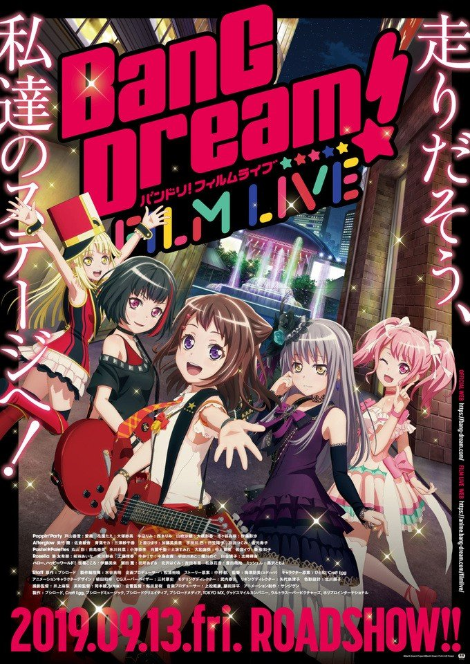 BanG Dream! 剧场