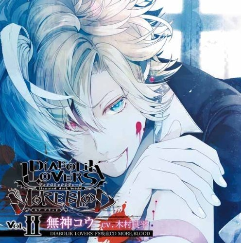 DIABOLIK LOVERS ドS吸血CD MORE,BLOOD Vol.02 無神コウ