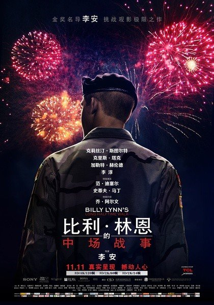 Billy Lynn's Long Halftime Walk 比利·林恩的中场战事