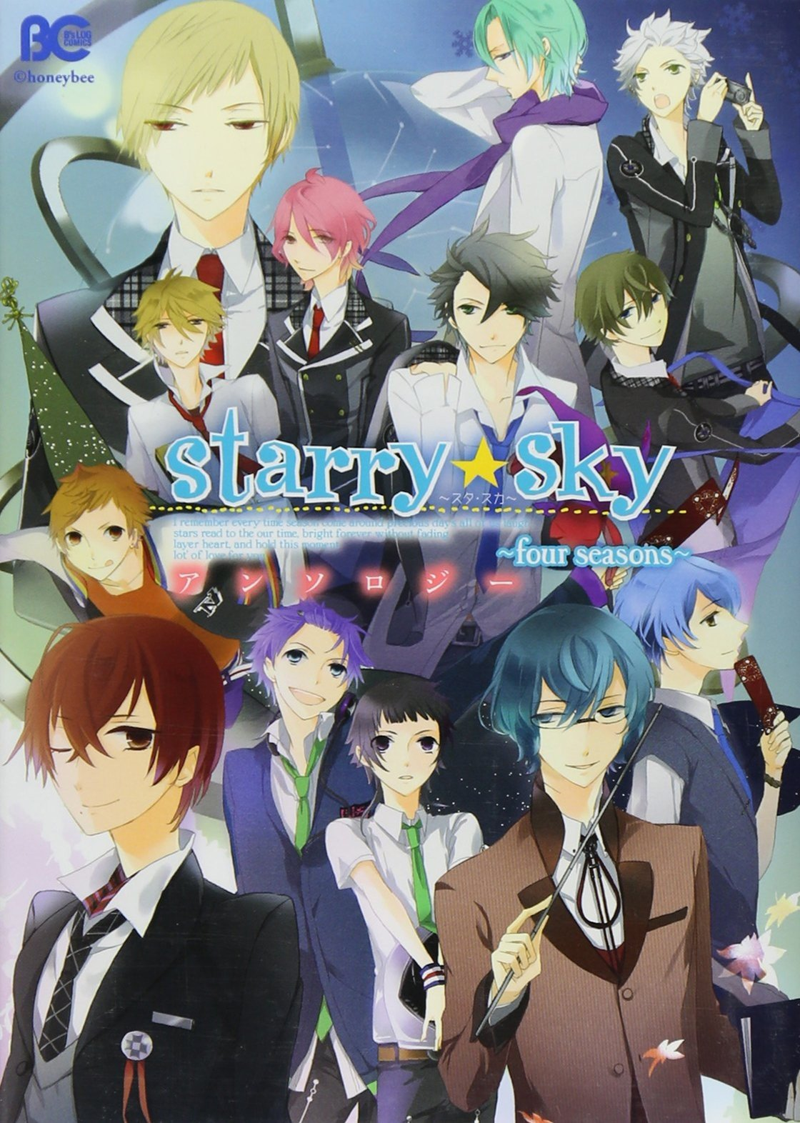 Starry☆Sky ~four seasons~ アンソロジー