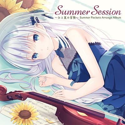 "Summer Pockets Arrange Album ""Summer Session ~ひと夏の冒険~"""