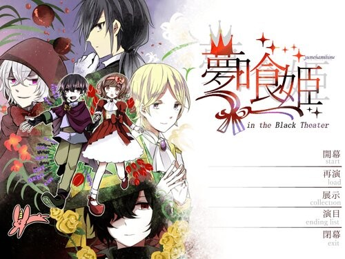 夢喰姫 in the Black Theater