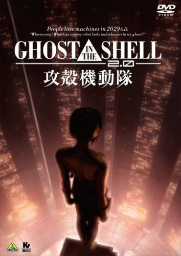 GHOST IN THE SHELL / 攻殻機動隊2.0 攻壳机动队2.0