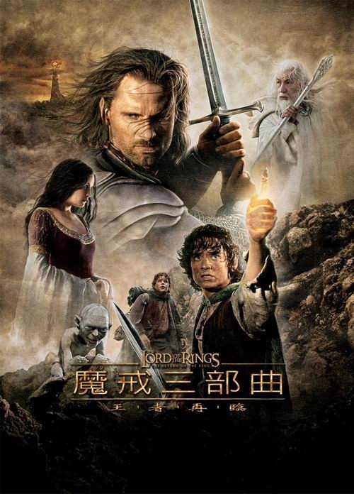 The Lord of the Rings: The Return of the King 魔戒3:王者归来