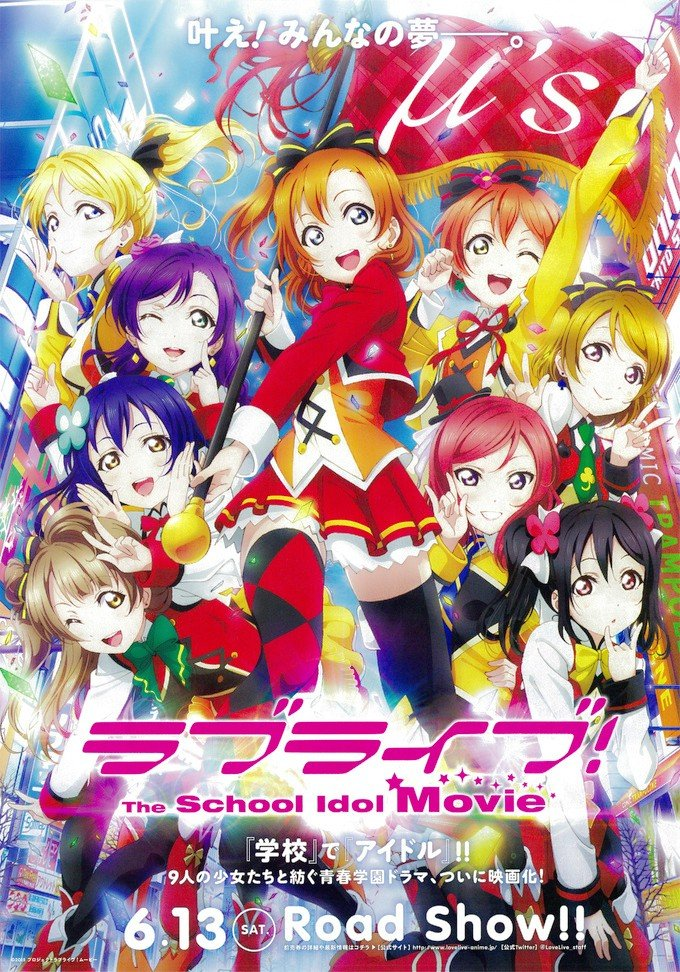 ラブライブ! The School Idol Movie Love Live! 剧场版