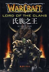 Lord of the Clans 氏族之王