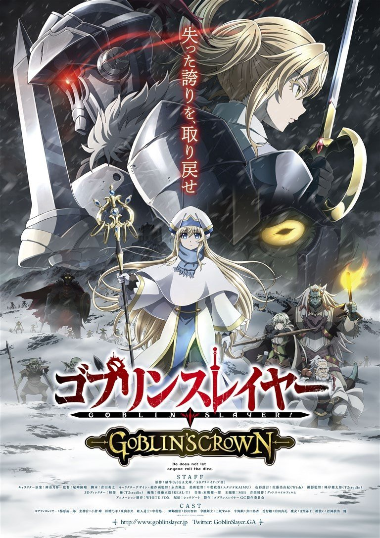 ゴブリンスレイヤー GOBLIN'S CROWN 哥布林杀手 GOBLIN'S CROWN
