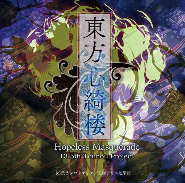 東方心綺楼 ~ Hopeless Masquerade. 东方心绮楼