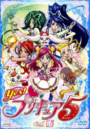 Yes! プリキュア5 Yes! 光之美少女5