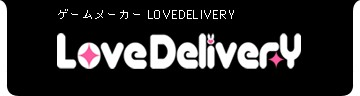 Love Delivery