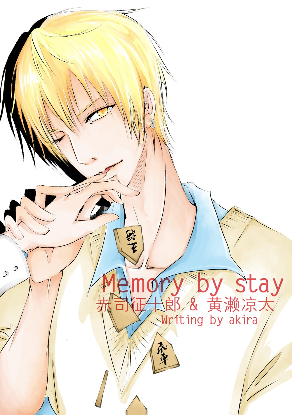 Memory by stay