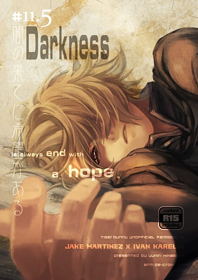 【T&B 折紙中心】#11.5 Darkness is always end with a hope.