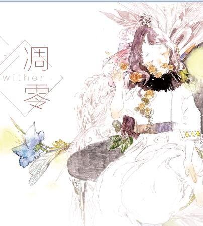 百合向小说本《bloom&wither》