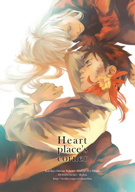 Heart place's corner