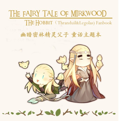 The Fairy Tale of Mirwood 密林童话