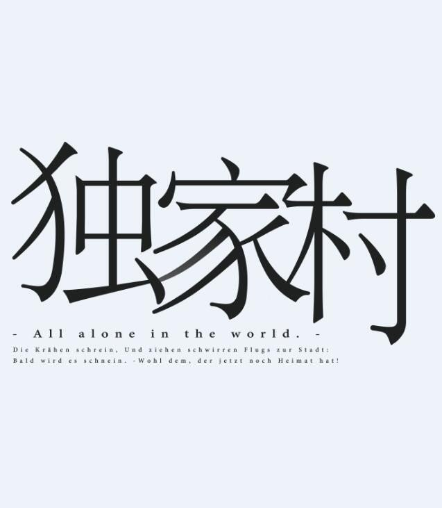 独家村 - All alone in the world.