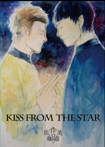 Kiss From The Star