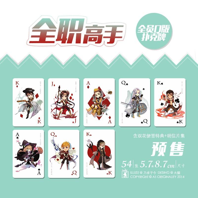 全职高手全套q版小册+扑克牌