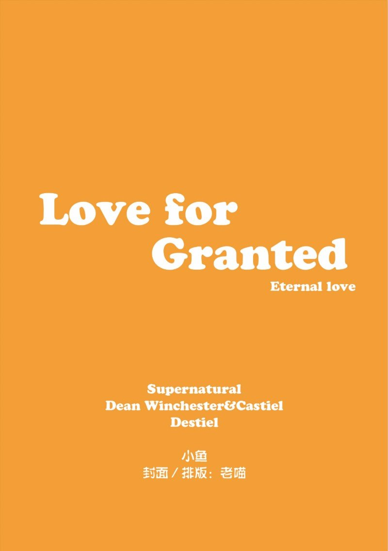 Love for granted/理应之爱