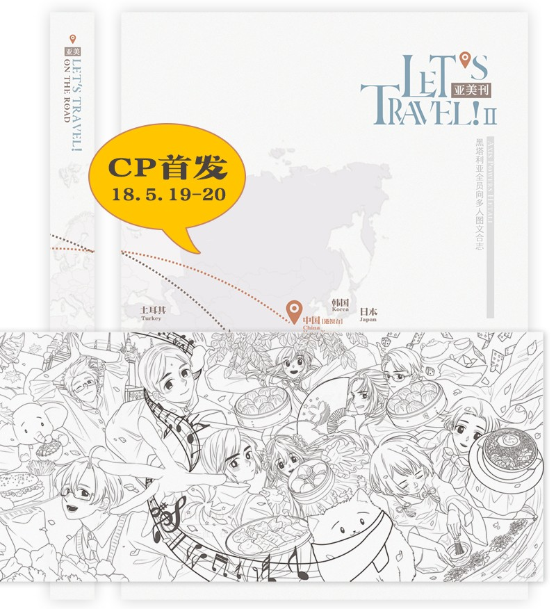 Let's Travel!亚美刊