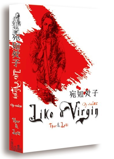 宛如处子  Like a Virgin