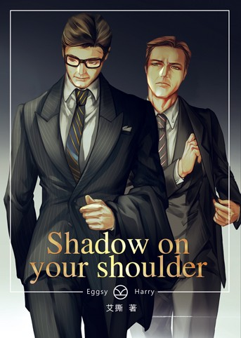 Shadow on your shoulder, Eggsy/Harry蛋哈