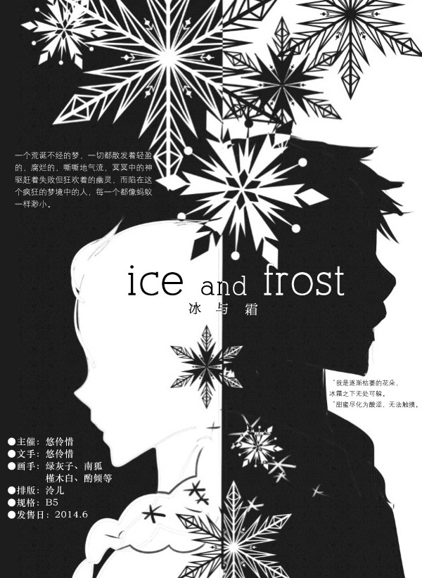ice and frost