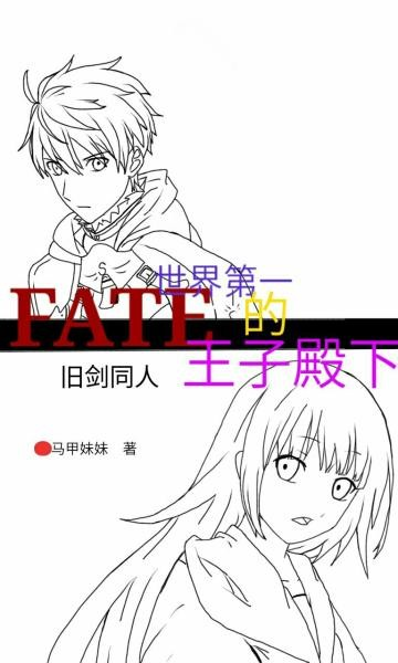 世界第一的王子殿下(Fate/Prototype 旧剑同人)
