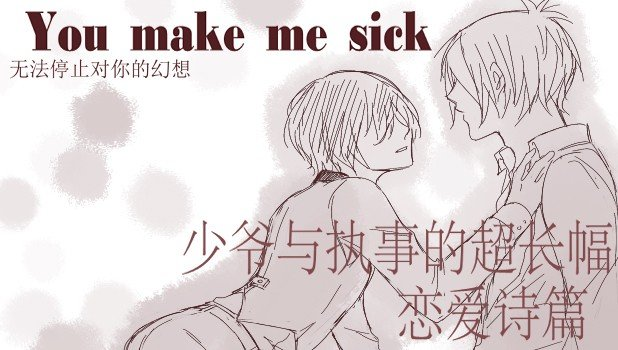 You make me sick