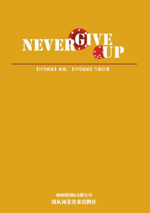 《Never give up》