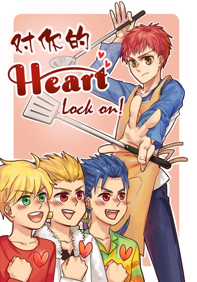 对你的Heart Lock On