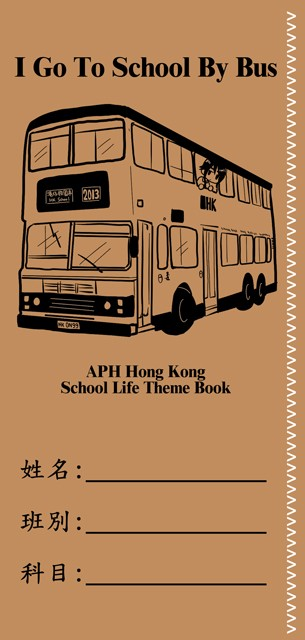 港仔校園本 - I Go To School By Bus
