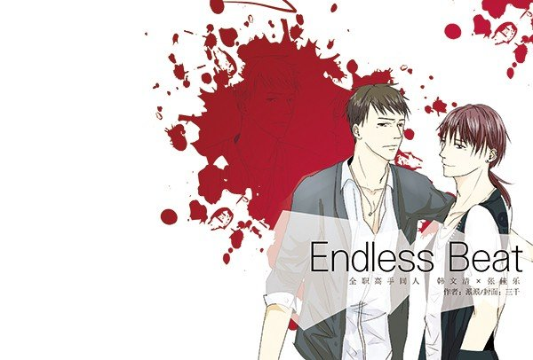 【韩乐】endless beat