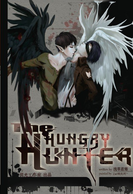 进击 《Hungry Hunter》