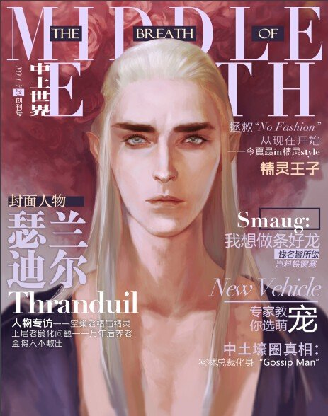 《The Breath of Middle-earth》 中土世界杂志-创刊号
