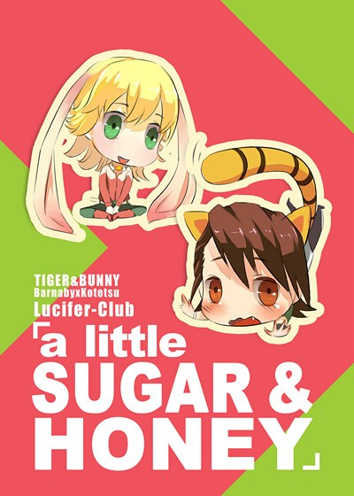 "《""a little"" Sugar&Honey》(蜜糖追加本)"