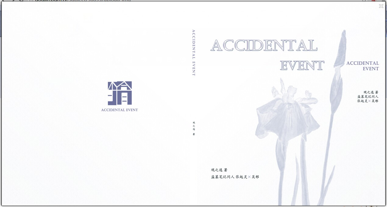 (瓶邪)Accidental Event