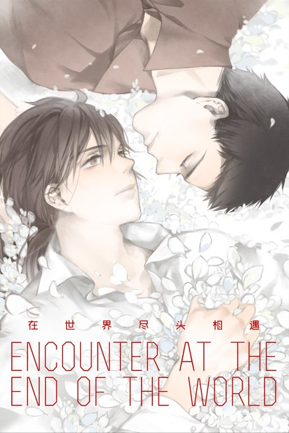 在世界尽头相遇 Encounter at the End of the World