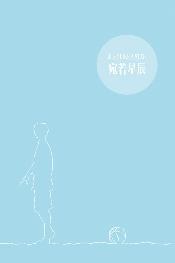 Just like a star  宛若星辰